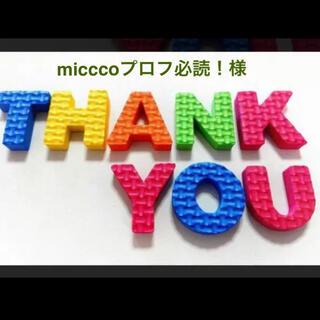 micccoプロフ必読!様専用 MG130(水着)