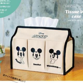 Disney - スプリング7月増刊号付録 ミッキーマウス ティッシュboxケース