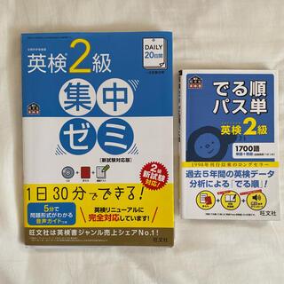 オウブンシャ(旺文社)の英検2級 集中ゼミ DAILY20日間(資格/検定)