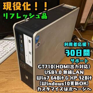 ヒューレットパッカード(HP)のHP Compaq dc5800SF GT710 USB3.0 WIFI XP(デスクトップ型PC)