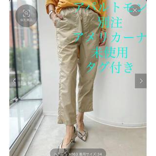 L'Appartement DEUXIEME CLASSE - アパルトモン別注アメリカーナ☆未使用ナイロンパンツ