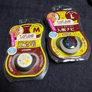 combi - 新品 コンビ テテオ おしゃぶり入眠ナビ Mサイズ+Lサイズ