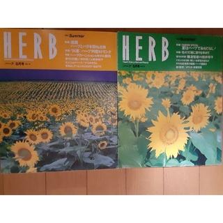 月刊ハーブ 8月号2冊セット HERB(専門誌)