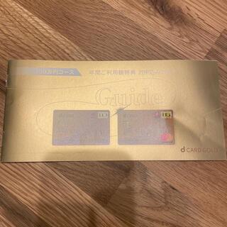 エヌティティドコモ(NTTdocomo)のdカード GOLD年間ご利用額特典クーポン 11000円分(その他)