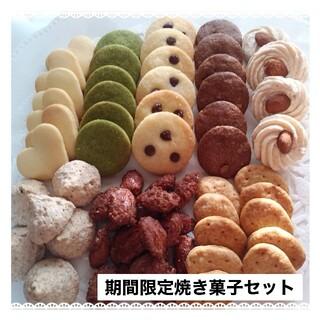 手作りクッキー、期間限定焼き菓子セット