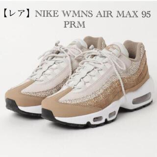 NIKE - 【レア】NIKE WMNS AIR MAX 95 PRM