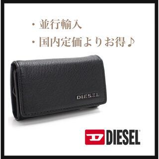 ディーゼル(DIESEL)の定価15%OFF・即日発送可能■DIESEL キーケース■(キーケース)