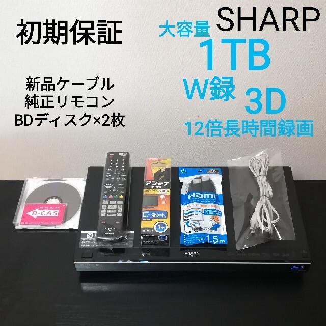 SHARP(シャープ)の【初期保証/録画セット/おまけ付】大容量1TB ブルーレイレコーダー☆W録 スマホ/家電/カメラのテレビ/映像機器(ブルーレイレコーダー)の商品写真