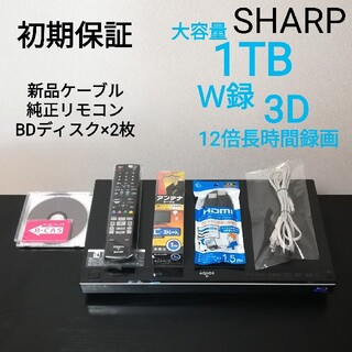 SHARP - 【初期保証/録画セット/おまけ付】大容量1TB ブルーレイレコーダー☆W録
