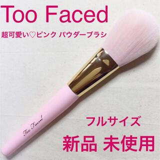 トゥフェイス(Too Faced)の◆新品◆ Too Faced パウダーブラシ(チーク/フェイスブラシ)