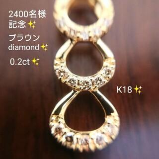 ブラウンダイヤモンド 0.2ct✨ネックレス トップ K18 ダイヤ