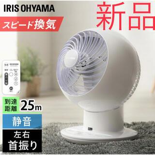 アイリスオーヤマ - サーキュレーター アイリスオーヤマ 扇風機 首振り 静音 PCF-SC15 新品