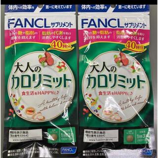FANCL - 大人のカロリミット 40日×2セット