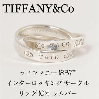 Tiffany & Co. - ティファニー 1837™ インターロッキング サークル リング 10号 シルバー