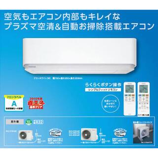 東芝 - TOSHIBA エアコン 室内機のみ