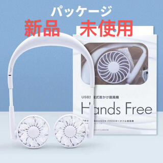首掛け扇風機 ハンズフリーファン 携帯扇風機 ボータブル扇風機  (ホワイト)