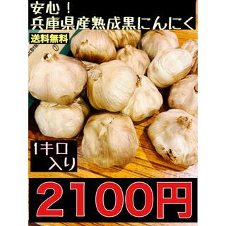 安心!国産熟成黒にんにく 兵庫県産熟成黒にんにく玉1キロ  黒ニンニク(野菜)