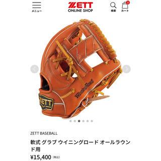 ゼット(ZETT)の軟式 グローブ 野球 ソフトボール 【オールラウンド用】(グローブ)