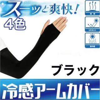 アームカバー UVカット 夏 紫外線対策 日焼け防止 男女兼用 ブラック