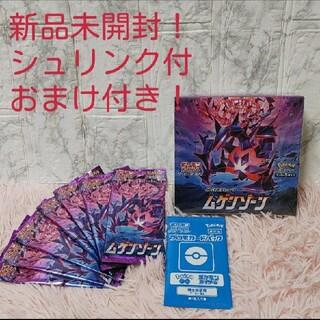 ポケモンカード ムゲンゾーン 1box シュリンク付き オマケあり(Box/デッキ/パック)