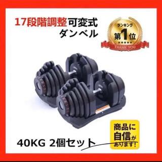 可変式ダンベル 40kg 2個セット 鉄アレイ アジャスタブルダンベル 筋トレ