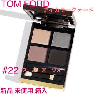 TOM FORD - ◆新品◆ トムフォード アイカラークォード #22 スーパーヌーヴォー