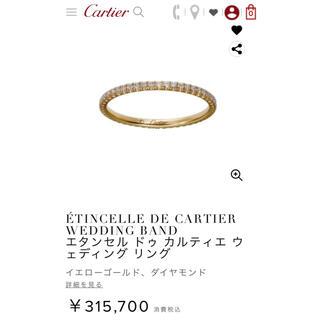 Cartier - Cartier エタンセル K18YG フルエタニティリング
