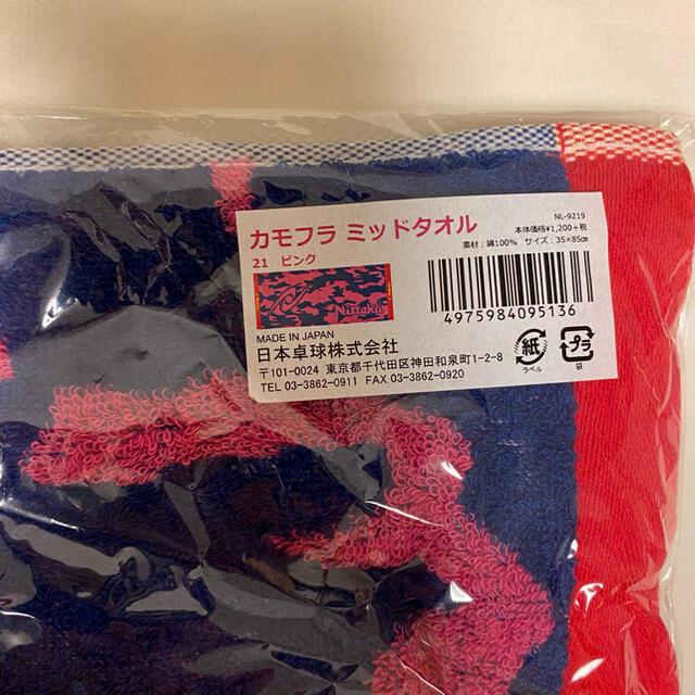 Nittaku(ニッタク)の卓球 nittakuタオル スポーツ/アウトドアのスポーツ/アウトドア その他(卓球)の商品写真