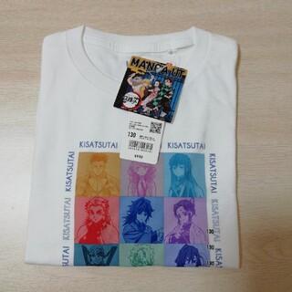 UNIQLO - 【新品】ユニクロ UNIQLO コラボ UT 鬼滅 Tシャツ 130cm