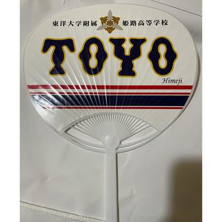東洋大姫路 高校野球 応援うちわ 2021年版