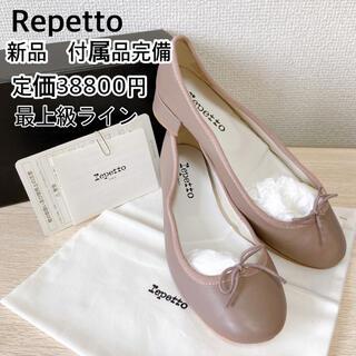 レペット(repetto)の新品 レペット 38.5 バレエシューズ パンプス グレー 24.5 24cm(バレエシューズ)
