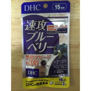 ディーエイチシー(DHC)のDHC 速攻ブルーベリー 15日分(その他)