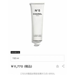 シャネル(CHANEL)のシャネル  NO.5  ボディクリーム 特別限定品(ボディクリーム)