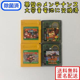 ゲームボーイ(ゲームボーイ)のドンキーコング シリーズ 【ソフトのみ】 GB 電池交換(携帯用ゲームソフト)