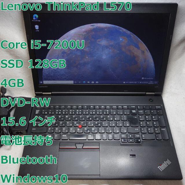 Lenovo(レノボ)のLenovo L570◆i5-7200U/SSD/4G/DVDRW/大容量電池 スマホ/家電/カメラのPC/タブレット(ノートPC)の商品写真
