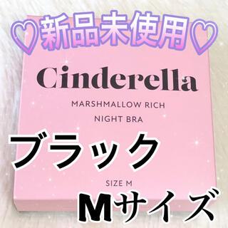 シンデレラ - 【新品未使用】 シンデレラ マシュマロ リッチ ナイトブラ ブラック Mサイズ