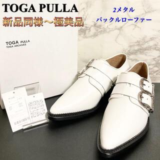 TOGA - 【新品同様〜極美品】【人気モデル】TOGA PULLA 2バックルローファー