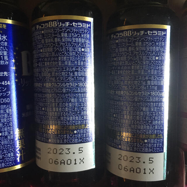 SHISEIDO (資生堂)(シセイドウ)の資生堂 ザ・コラーゲン 美容ドリンク 食品/飲料/酒の食品/飲料/酒 その他(その他)の商品写真