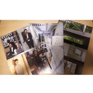 TOTO通信 2019 新春号 春号 夏号 3冊 建築家 一級建築士 JA GA(専門誌)