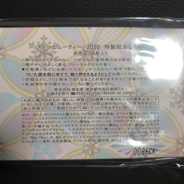 SHISEIDO (資生堂)(シセイドウ)の未使用 スノービューティー 2021 2020 ハンドクリーム ポーチ セット コスメ/美容のボディケア(ハンドクリーム)の商品写真