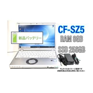 Panasonic - ノートPC レッツノート CF-SZ5 i5 8GBメモリ SSD256GB