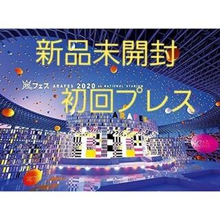 嵐 - アラフェス 嵐フェス 2020 at 国立競技場(DVD 初回プレス仕様)
