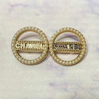 シャネル(CHANEL)のシャネル ボタン 【B-9】 ヴィンテージ ピアス イヤリング ハンドメイド(各種パーツ)