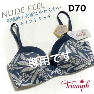 Triumph - トリンプ ヌードフィール メッシュワイヤータイプD70