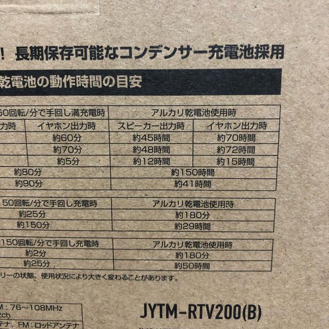 山善(ヤマゼン)の山善 手回し充電 テレビ+ラジオ JYTM200B 未開封品 スマホ/家電/カメラのオーディオ機器(ラジオ)の商品写真