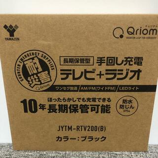 山善 - 山善 手回し充電 テレビ+ラジオ JYTM200B 未開封品