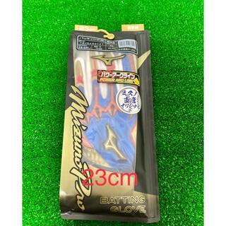 ミズノ(MIZUNO)の【23 cm】直営店限定 ミズノプロ バッティンググローブ 手袋(その他)