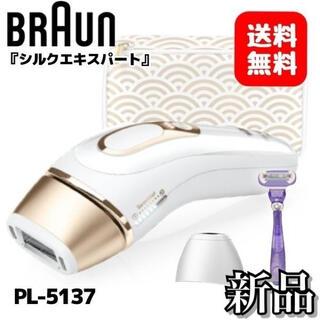 ブラウン(BRAUN)の【新品】ブラウン 光美容器 シルクエキスパート Pro5 PL-5137(脱毛/除毛剤)