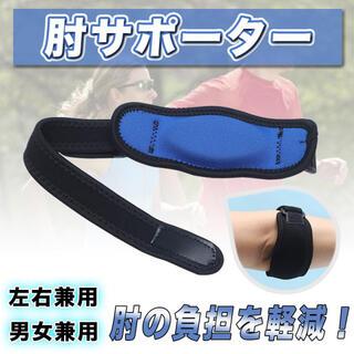 ブラック 肘サポーター ゴルフ テニス肘 野球 トレーニング スポーツ 運動(エクササイズ用品)
