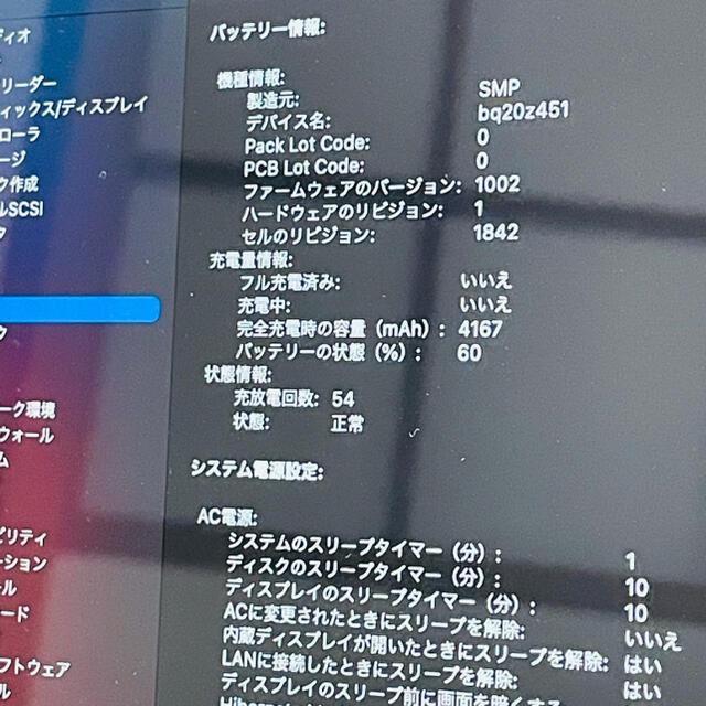 Mac (Apple)(マック)のfukuさま専用です。 スマホ/家電/カメラのPC/タブレット(ノートPC)の商品写真